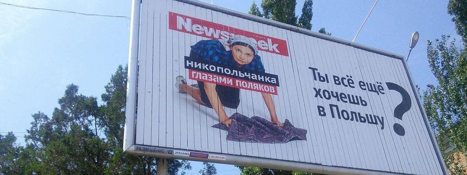 Okładka Newsweeka wykorzystana na Ukrainie