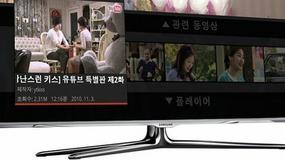 YouTube dostępny na telewizorach Samsunga