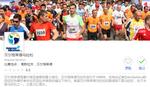 REKORD 4.000 učesnika prijavljeno na beogradski maraton