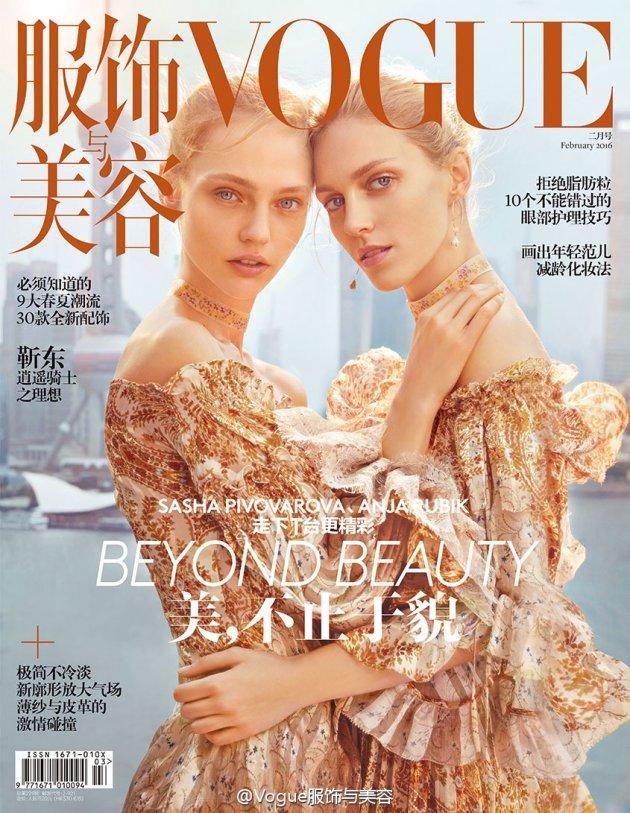 "Anja Rubik i Sasha Pivovarova na okładce chińskiego ""Vogue'a"""