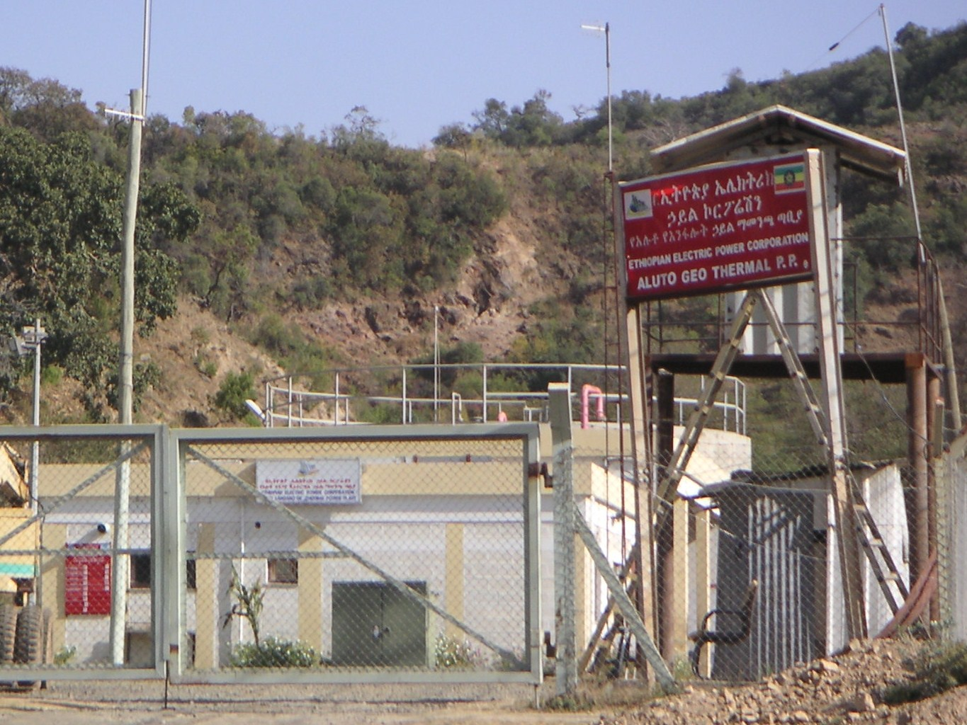 Entrance to the Ethiopian Electric Power Corporation Aluto Langano Geothermal plant.