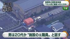 Masakra w ośrodku dla upośledzonych. 19 osób nie żyje