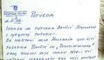 """Ovo je najsramotnija """"potvrda"""" koju je Srbija ikad videla"""