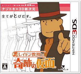 Professor Layton and the Mask of Miracle 3DS