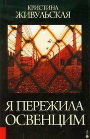 Żywulska Krystyna   Przeżyłam Oświęcim wersja rosyjska