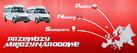 Speed Bus Przewóz Osób Andrzej Herda. Przewozy do Szwajcarii, Polska-Szwajcaria, transport osobowy