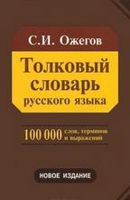 SŁOWNIK JĘZYKA ROSYJSKIEGO 100 000 słów