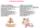 ALCOM24, Sklep Kangurek. Akcesoria niemowlęce, wanienki, ubranka dziecięce