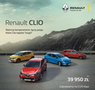 DECAR - Koncesjoner RENAULT i DACIA. Sprzedaż, serwis samochodów Renault, Dacia. Sprzedaż samochodów dostawczych