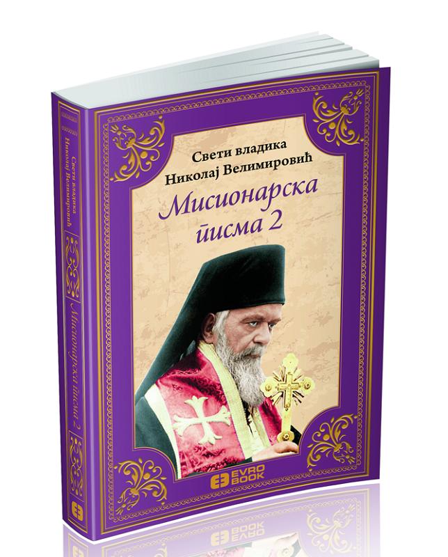 Uživajte u mudrim mislima Vladike Nikolaja od 25. avgusta, samo uz