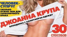 """Joanna Krupa w ukraińskim """"Maximie"""". Podbije wschód?"""