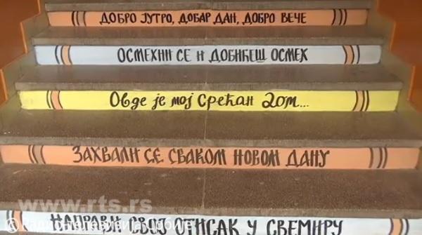 Stepenice zgrade u Šapcu