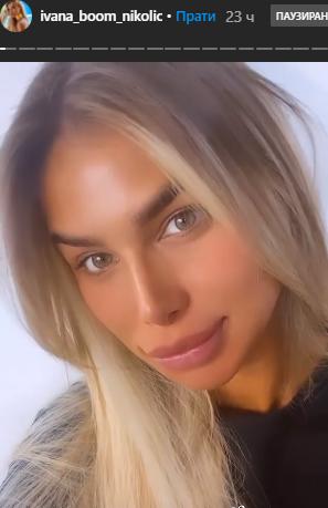 Ivana bez šminke