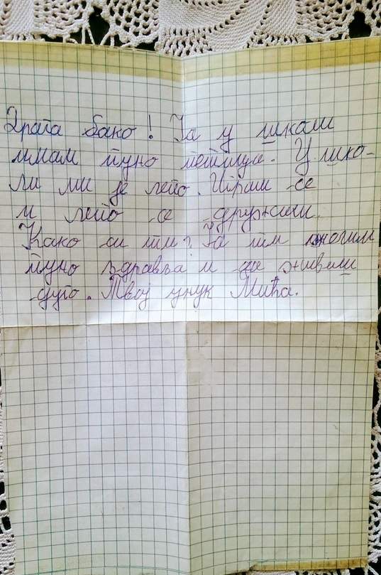Pismo baki
