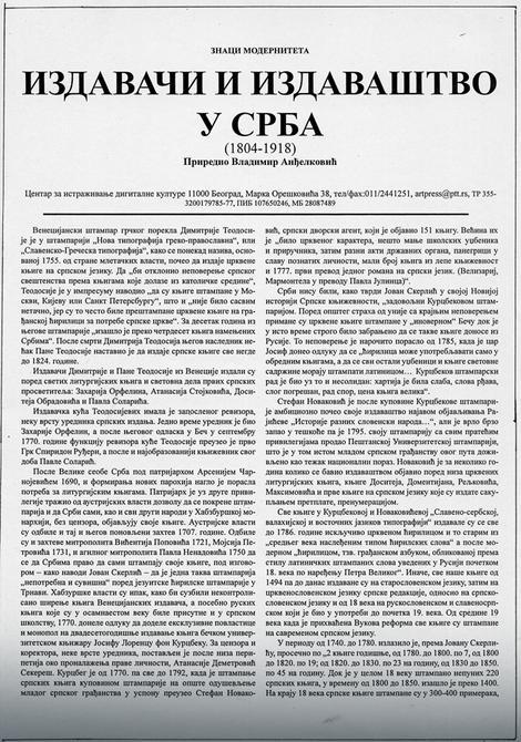 """Naslovna strana """"Izdavaštvo u Srba1804-1918"""""""