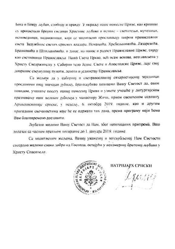 U pozivu sa potpisom patrijarha srpskog Irineja za obeležavanje jubileja SPC govori se o proslavi rukopoloženja Save Nemanjića