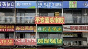 Chiński rząd zakazuje nadawania budynkom obcych nazw