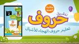 Aplikacja, która uczy języka i dżihadu