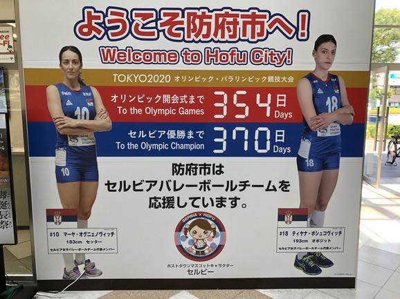 Bilbord podrške našim odbojkašicama u japanskom gradu Hofuu