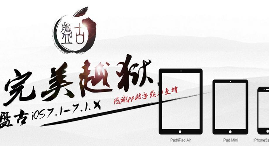 Pangu-Jailbreak für iOS 7.1.1 jetzt auch für Mac OS X