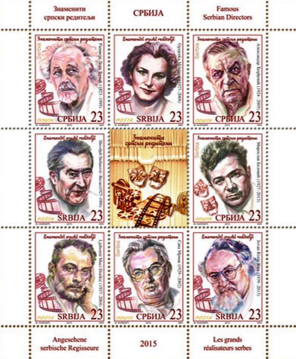 Srpski reditelji na poštanskim markama