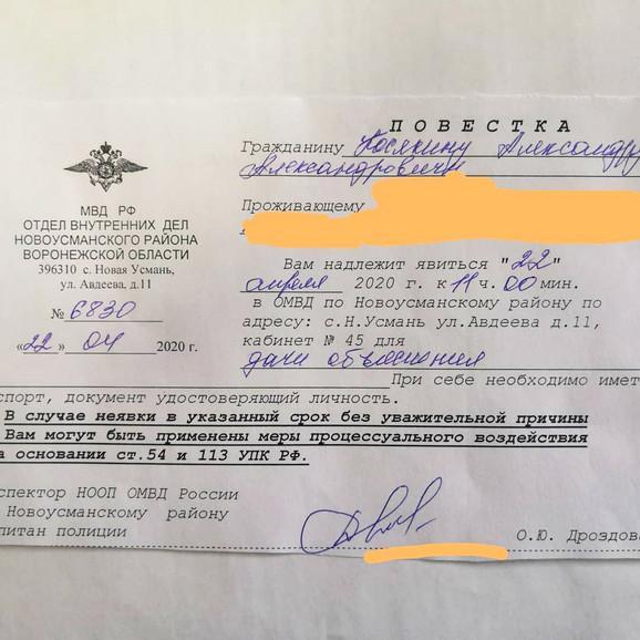 Policijski poziv Aleksaneru Kosjakinu