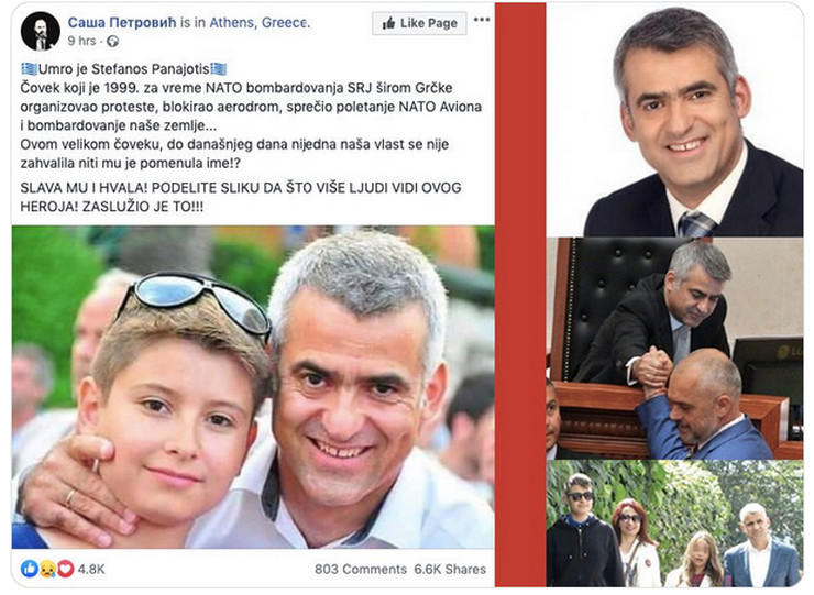 lažna vest grk albanac1