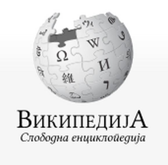 Vikipedija na srpskom ima više od 330.000 članaka