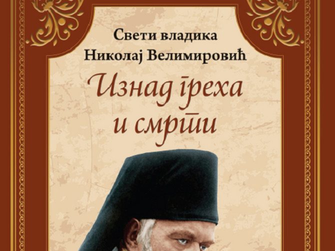 "Samo uz ""Blic ženu"" u prodaji je nova knjiga beseda Vladike Nikolaja"