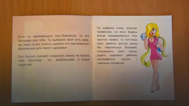 W ukraińskich szkołach uczą jak zostać prostytutką