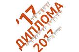 Pozivnica 2017 diploma mpu