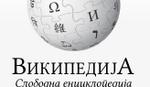 Vikipedija na srpskom jeziku dostigla 350.000 članaka