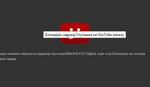 Na Jutjubu blokirana izjava premijera Vučića o Vokeru