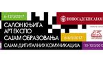 Prvi sajam digitalnih komunikacija i konferencija: Blog Open - Blog Next