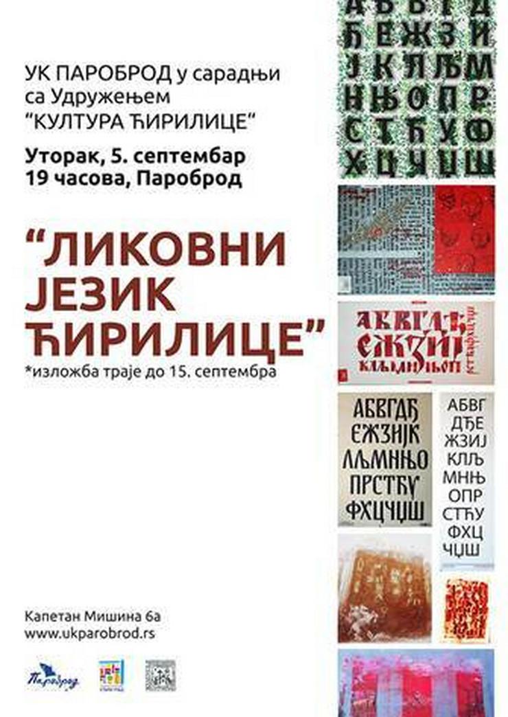 likovni jezik cirilice