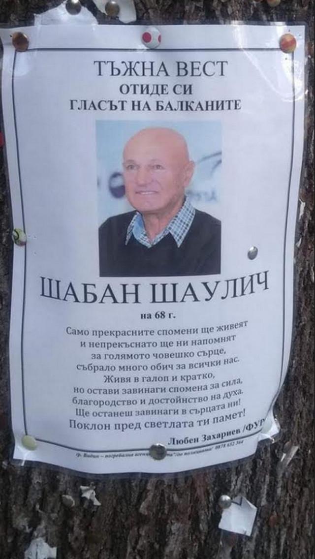 Šaban Šaulić, poruka fanova u Bugarskoj