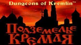 Podziemia Kremla - przerażająca podróż wgłąb rosyjskiej stolicy