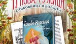 """POKLON knjiga """"Trnova Ružica"""" u ponedeljak, 24. jula uz BLIC"""