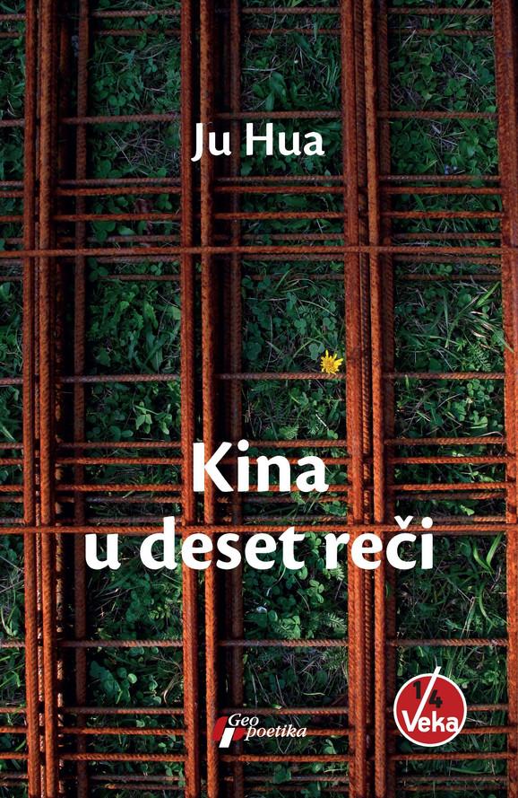 Ju Hua,