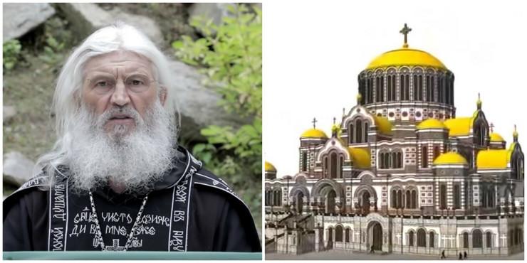 Otac Sergej hram