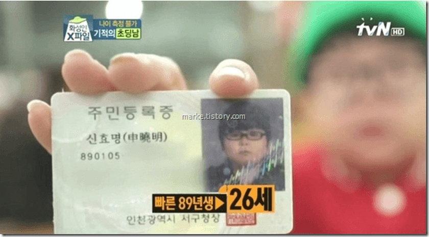 On ma 26 lat! To klucz od długowieczności?