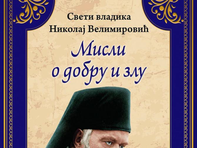 Mudre misli vladike Nikolaja pomoći će vam da pregurate nevolje: A ovde su sve na jednom mestu