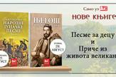 "Poklon knjige uz ""Blic"""