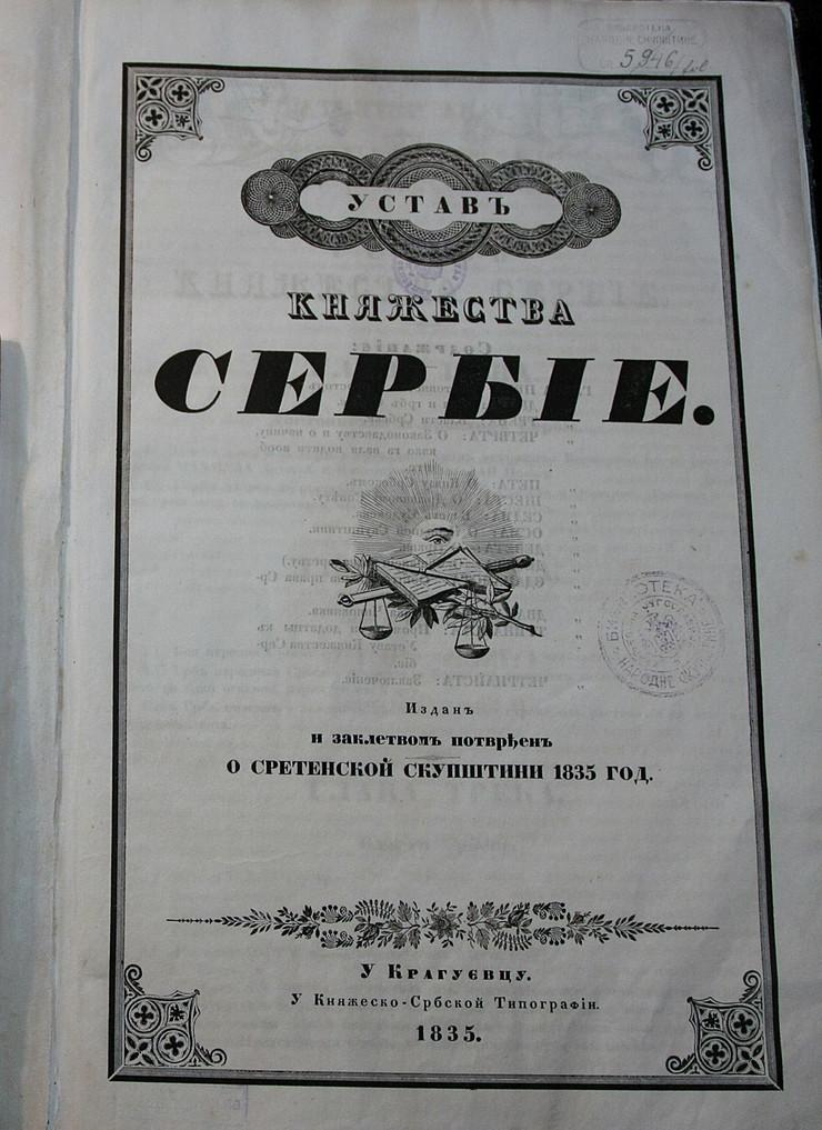 573585_sretenski-ustav01rasfoto-rajko-ristic