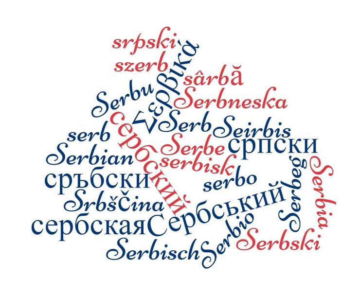 Srpski ce biti 25. jezik EU