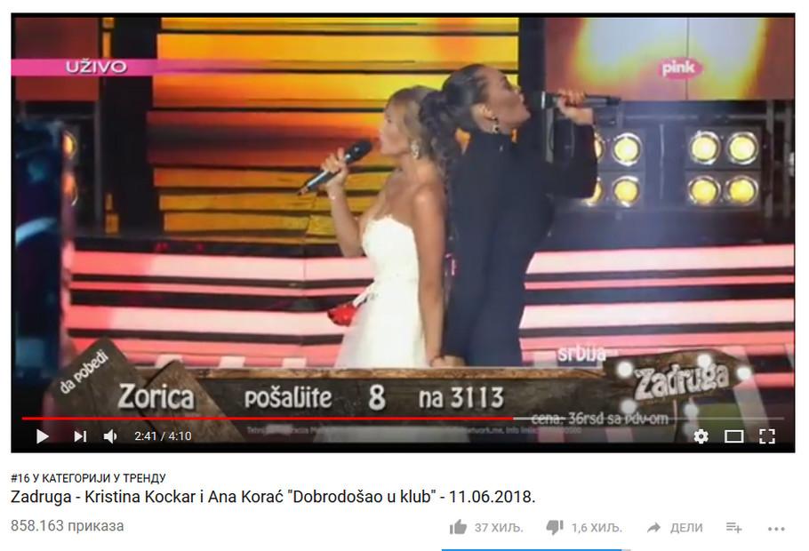Kija Kockar i Ana Korać