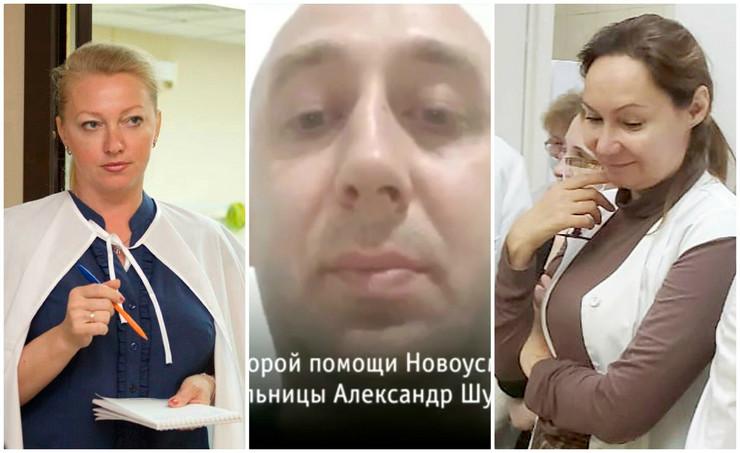 Jelena Nepomnjašaja, Aleksander Šulepov i Natalija Lebedeva lekari kombo