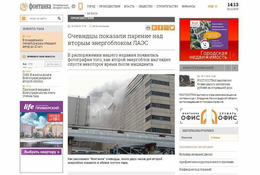 Awaria elektrowni atomowej w Sosnowym Borze