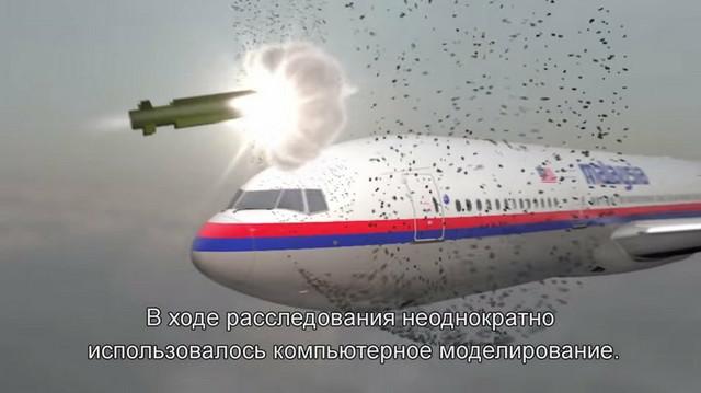 Simulacija trenutka kada je projektil eksplodirao kod aviona