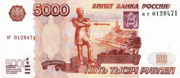 Ruska rublja